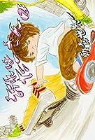 おれは たーさん 2 (ビームコミックス)