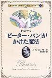 ピーター・パンがかけた魔法―J.M.バリ (名作を生んだ作家の伝記)
