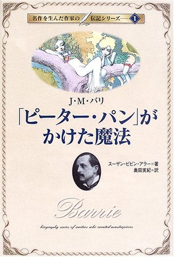 ピーター・パンがかけた魔法―J.M.バリ (名作を生んだ作家の伝記)の詳細を見る