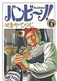 バンビ~ノ!(6) (ビッグコミックス)