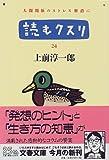読むクスリ―人間関係のストレス解消に〈24〉 (文春文庫)