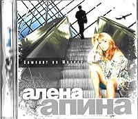 Alena Apina. Samolet na Moskvu
