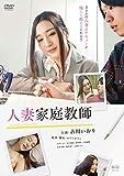 人妻家庭教師 [DVD]