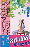ピアニシモでささやいて第二楽章 6 (Be・Loveコミックス)
