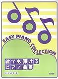 誰でも弾けるピアノ曲集 (誰でも弾けるピアノ教本併用)