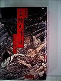 哀史三陸大津波 (1982年) (岩手文庫〈3〉)