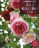 美しく病気に強いバラ 選りすぐりの200品種と育て方のコツ (別冊NHK趣味の園芸) 画像