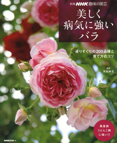 美しく病気に強いバラ 選りすぐりの200品種と育て方のコツ (別冊NHK趣味の園芸)の詳細を見る