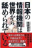 日本の情報機関は世界から舐められている 自衛隊情報下士官が見たインテリジェンス最前線