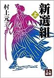 新選組〈上〉 (人物文庫)