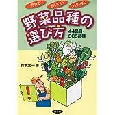 売れる・おいしい・つくりやすい野菜品種の選び方―44品目・365品種