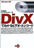 Windows版 DivXでわかるビデオ・エンコード