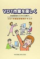VDT作業を楽しく―厚生労働省ガイドラインに基づくVDT作業従事者用テキスト