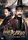 朝鮮名探偵 トリカブトの秘密[DVD]