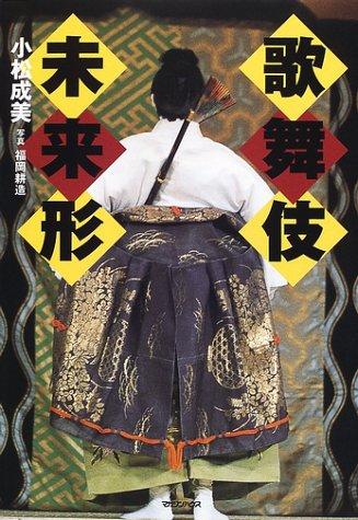 歌舞伎未来形—新時代をひらく若手役者たち