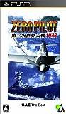 「ZERO PILOT(ゼロパイロット) 第三次世界大戦 1946 廉価版」の画像