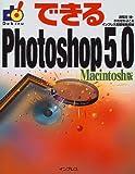 できるPhotoshop5.0 Macintosh版