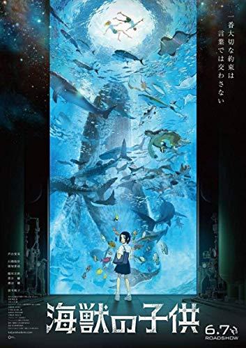AnimeJapan2019限定 特別前売り特典「海獣の子供」 B2ポスター