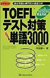 必ず出る!TOEFLテスト対策パワフル単語3000―過去問題を専門校が徹底分析