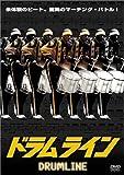 ドラムライン [DVD] 画像