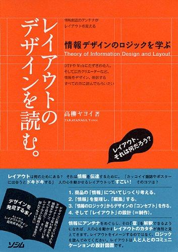 レイアウトのデザインを読む。―情報デザインのロジックを学ぶ (デザインを発見する本!)の詳細を見る