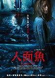 人面魚 THE DEVIL FISH[DVD]
