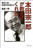 本田宗一郎が教えてくれた―真の人生・仕事の王道とは (PHP文庫)
