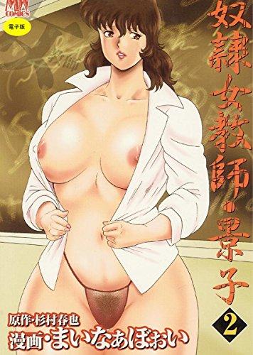 奴隷女教師・景子2 (myway comics)