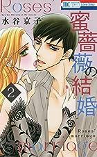 蜜薔薇の結婚 第02巻