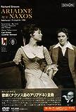 R.シュトラウス作曲 歌劇《ナクソス島のアリアドネ》 ザルツブルグ音楽祭 1965