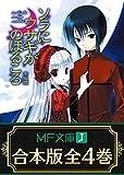 【合本版】ソラにウサギがのぼるころ 全4巻 (MF文庫J)
