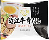 だし麺 近江牛骨だし醤油ラーメン 112g ×10食