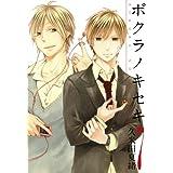ボクラノキセキ: 7【イラスト特典付】 (ZERO-SUMコミックス)