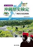 沖縄歴史検定過去問題集 2011-2015年度