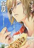 食男―食べる男子を見るマンガ―(9) (Be COMICS)