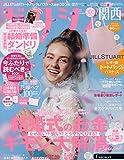 ゼクシィ関西 2019年 7月号 【特別付録】JILL STUART トートバッグ&パスケース