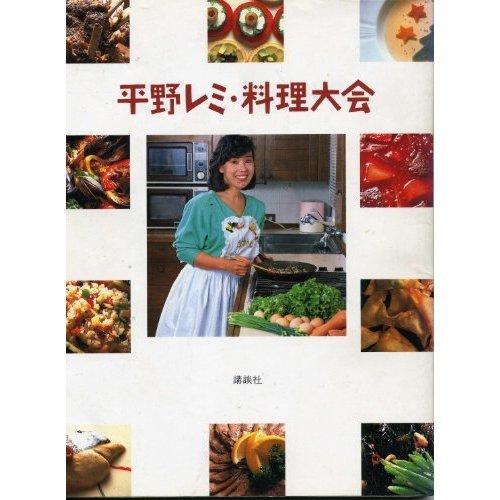 平野レミ・料理大会の詳細を見る