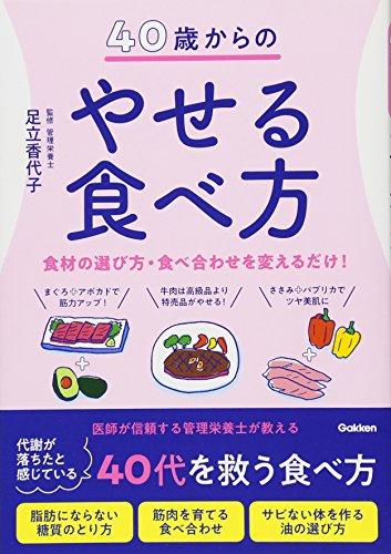 40歳からのやせる食べ方: ダイエット、美容のために知っておきたい食材、食べ方のコツ