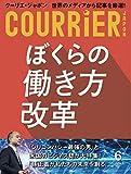 COURRiER Japon: 2019年 6月号