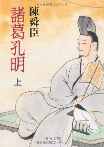諸葛孔明〈上〉 (中公文庫)