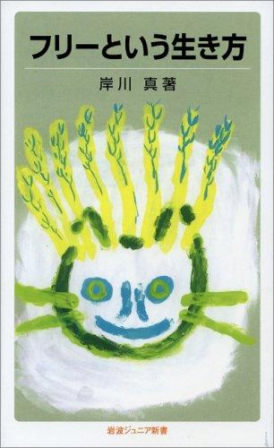 フリーという生き方 (岩波ジュニア新書)の詳細を見る