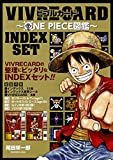 VIVRE CARD~ONE PIECE図鑑~ INDEX SET (コミックス)
