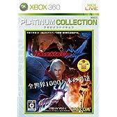 Devil May Cry 4 (Xbox360 プラチナコレクション)