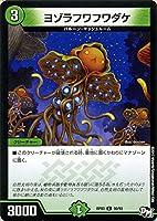 デュエルマスターズ ヨゾラフワフワダケ(コモン) 気分J・O・E×2メラ冒険!!(DMRP03)