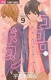 ココロ・ボタン 9 (Betsucomiフラワーコミックス)