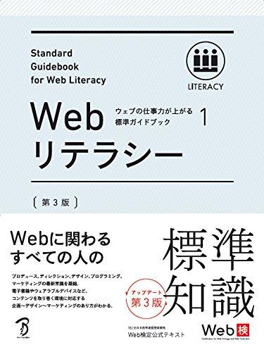 ウェブの仕事力が上がる標準ガイドブック 1 Webリテラシー 第3版の電子書籍なら自炊の森-秋葉2号店