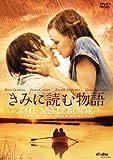 きみに読む物語 スペシャル・プライス[DVD]