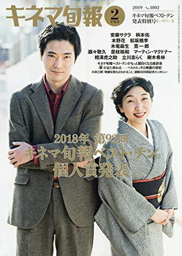 キネマ旬報 2019年2月下旬ベスト・テン発表特別号 No.1802