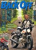 BACK OFF (バックオフ) 2010年 08月号 [雑誌] 画像