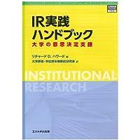 IR実践ハンドブック 大学の意思決定支援 (高等教育シリーズ)